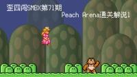 [歪四闯SMBX第71期]Peach Arena通关解说1