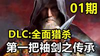 KO酷《刺客信条 奥德赛 DLC》01期 全面猎杀: 骑士降临 剧情攻略流程解说