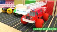 警车消防车跑车换水果车轮 家中的美国学校