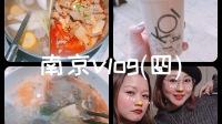 【朱毛毛】南京vlog(四)