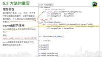 【WeixiStyle Python OOP】第五章 继承性 (2/2)