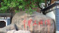 北京游览--中华民族园