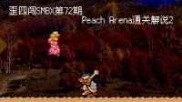 [歪四闯SMBX第72期]Peach Arena通关解说2