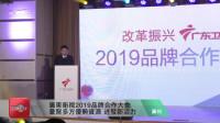 广东卫视2019品牌合作大会 汇聚多方优势资源 迸发新活力