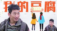 微信越来越QQ化? 这是迫于形势的改变? 这个卖豆腐的可真不简单