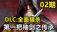 KO酷《刺客信条 奥德赛 DLC》02期 全面猎杀: 追捕猎手 剧情攻略流程解说