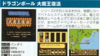 〖爱儿和朋友们〗0499-FC_Dragon Ball DaimaouFukkatsu(七龙珠大魔王复活)第1期: 飞电哥…