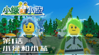 【方块学园】小绿和小蓝第01集-小绿和小蓝【乐高无限】
