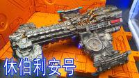 (少鹰模玩分享)休伯利安号 星际争霸宇宙战列巡洋舰的3D打印模型 可发光战舰模型