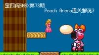 [歪四闯SMBX第73期]Peach Arena通关解说3