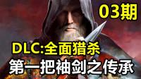 KO酷《刺客信条 奥德赛 DLC》03期 全面猎杀: 波斯的守护者 剧情攻略流程