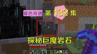 我的世界阿阳暮色奇遇132: 迷宫中的神秘岩石? 似乎和巨魔有关系