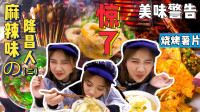 隆昌密食2·100元吃遍纯正家乡味, 纯手工锅盔限量排队, 天天火爆!