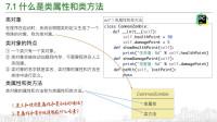 【WeixiStyle Python OOP】第七章 类属性和类方法 (1/1)
