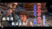 【小狼LF解说】《少数幸运儿》奥利弗线01: 战争疯子居然是个女儿控!