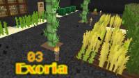 我的世界《超难魔改包Exoria多模组生存Ep3 熔炉升级》Minecraft 安逸菌解说