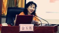 安徽50后女高干金玉莲被开除党籍! 曾被评为