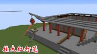 我的世界空岛生存271: 快过春节, 我给宫殿挂一个大红灯笼!