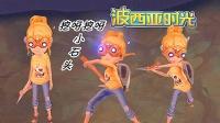 游戏真好玩[五花喔]波西亚时光#2-开花坊挖石头-3D模拟经营RPG游戏