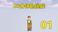 明月庄主我的世界原版模组单机空岛第01集: 20分钟的挑战