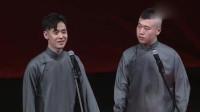 张云雷: 差点说对了, 杨九郎说的, 小辫也不确定!