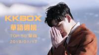 KKBOX华语单曲榜2019年第3周 新晋小天王力压蔡依林空降冠军