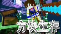 【炎黄蜀黍】方块生存日记EP3 蓝瘦, 香菇 我的世界