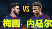 实况足球2019: 11个梅西对阵11个内马尔, 胜负如何呢?