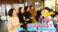 【神叹的Vlog】027: 任斗、尬舞、肥皂和啃鸡
