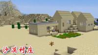 我的世界虚无世界114: 我找到沙漠村庄, 看到村民住的比我们好!
