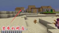我的世界虚无世界115: 我在沙漠附近刷狩猎等级, 又发现一个村庄