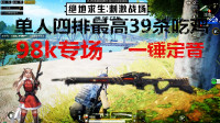 刺激战场北港: 单人四排最高39杀! 双人四排萨诺20杀吃鸡教学! M24一锤定音!
