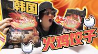 """风靡韩国的""""火鸡饺子"""", 到底有多辣?"""