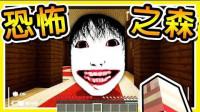 我的世界 日本最惊悚【恐怖の森】! ! 麦块地图精神崩溃中 ! !