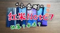[蓝猫开箱]红米Note7, 千元最强机, 小金刚经得起摧残吗?