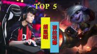 【iboy生涯TOP5】疯狂小炮打蒙RNG, 新生代ADC未来可期!