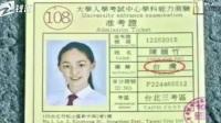 """麦当劳广告将主角""""国籍""""写成""""台湾""""  网友怒了 九点半 20190120"""