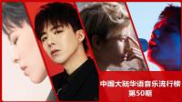 中国大陆华语音乐流行榜第50期 摩登兄弟薛之谦榜首缠斗