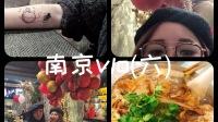【朱毛毛】南京vlog(六)