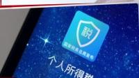 个税APP抵扣申报可不填房东信息 北京您早 20190121