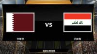【实况足球】2019年亚洲杯八分之一决赛模拟比赛, 卡塔尔 VS 伊拉克