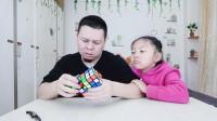 父女亲子试玩连体魔方, 这么难的魔方你玩过吗?