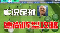 实况足球: 新赛季德尚使用攻略 选择边路突破的进攻方式更为高效