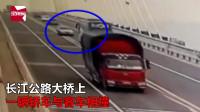 撞击画面曝光! 长江大桥两车正面相撞, 客车险坠江
