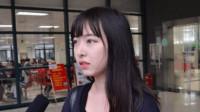 台湾街访: 会与大陆男人谈恋爱吗? 听听台湾姑娘怎么说