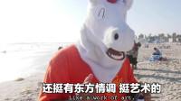 毒角SHOW: 自从老外迷上中国脸基尼! 戴上脸基尼你还能认出我么?