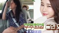 IU说刘仁娜的年纪, 孝利惊讶了: 还以为她顶多只有28, 真是童颜!