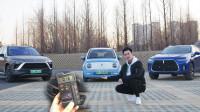 电动车究竟有没有辐射? 蔚来ES8/欧拉R1/WEY P8真实测试