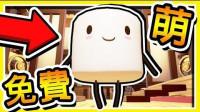 【棉花糖温泉】这游戏是免费的, 但是萌到一个爆炸 ! ! 超卡哇伊疗癒游戏 ! !