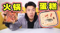 """花80元买了一块""""火锅底料"""", 怎么吃出了蛋糕味?"""